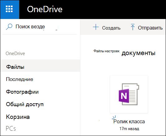 """Папка """"документы"""" в OneDrive для учетной записи Майкрософт"""