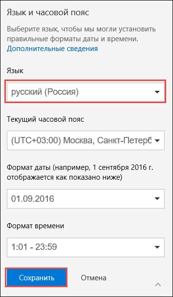Снимок экрана: языковые параметры