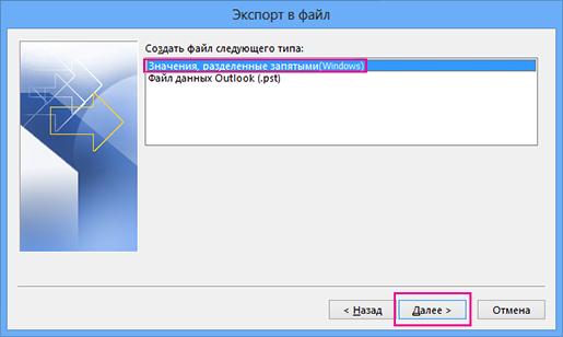 Выберите экспорт в CSV-файл (Windows)