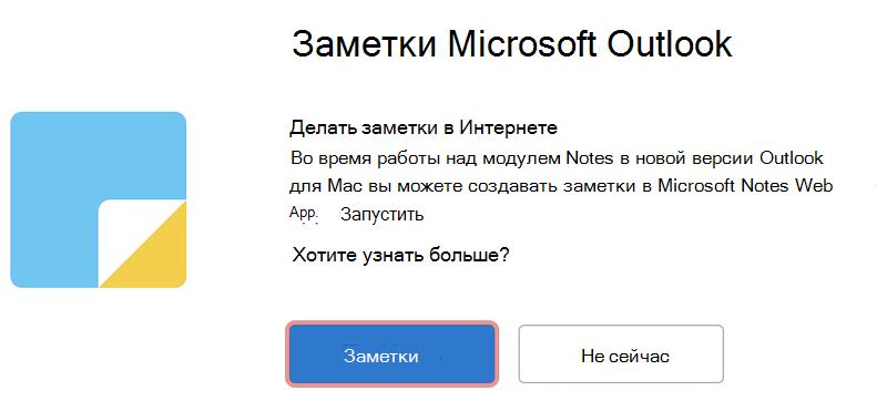 Попробовать Заметки Microsoft в Интернете
