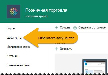 """В области навигации слева выберите """"Документы"""", чтобы открыть библиотеку документов."""
