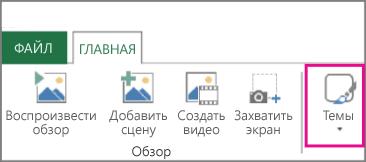 """Кнопка """"Темы"""" на вкладке """"Главная"""" в Power Map"""