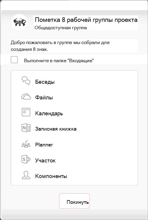 """Отображается элемент """"добавить участников"""""""