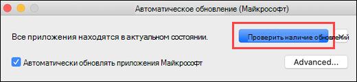 Автоматическое обновление (Майкрософт)