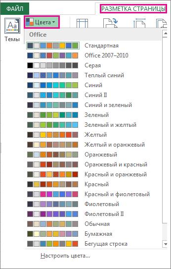 """Открытие коллекции цветов темы с помощью кнопки """"Цвета"""" на вкладке """"Разметка страницы"""""""