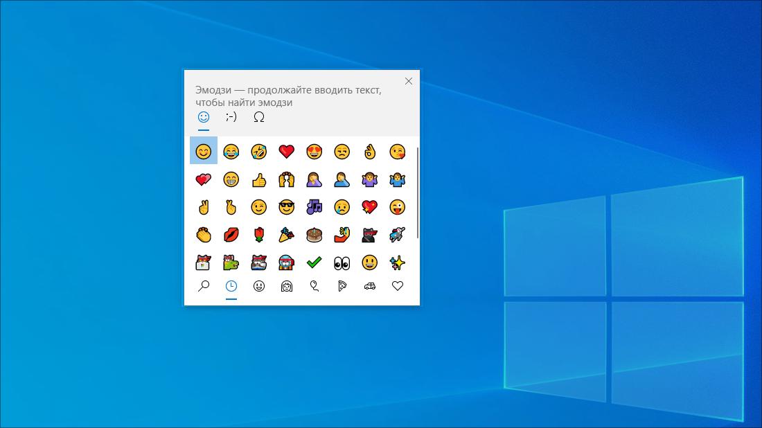 Клавиатура эмодзи в Windows 10.