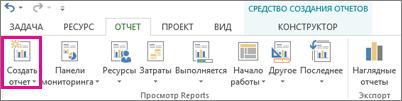 Кнопка ''Создать отчет'' на вкладке ''Отчет''