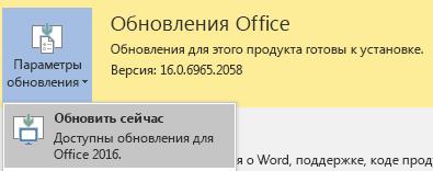 """Для получения последней версии Office 2016 выберите """"Параметры обновления"""" и нажмите кнопку """"Обновить""""."""