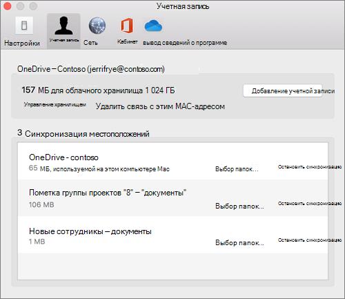 """Снимок экрана: вкладка """"Учетная запись"""" в клиенте синхронизации OneDrive для Mac."""