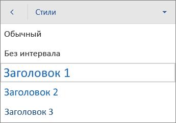"""Команда """"Стили"""" с выбранным стилем """"Заголовок1"""""""