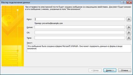 Отправка и сохранение данных формы