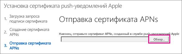 Отправьте сертификат, созданный на портале сертификации push-уведомлений Apple.