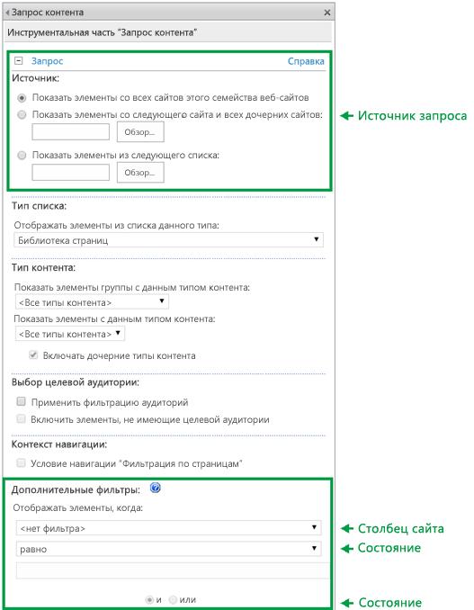 """Конфигурация запроса в веб-части """"Запрос контента"""""""