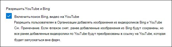 Параметры администратора Microsoft Forms для YouTube и Bing