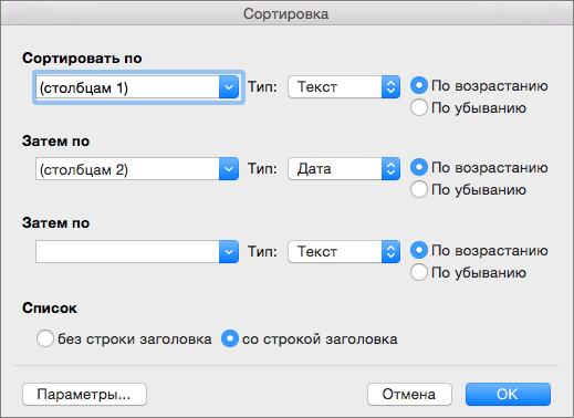 """Отображаются параметры, которые можно настроить в диалоговом окне """"Сортировка""""."""
