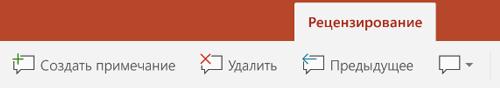 """Вкладке """"Рецензирование"""" на ленте в PowerPoint для планшетов с Android есть кнопки для работы с примечаниями."""