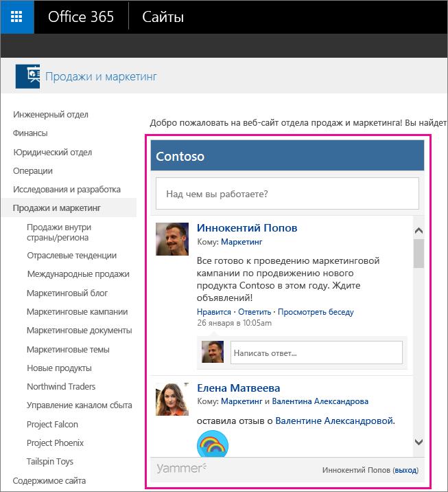 Веб-канал группы Yammer, внедренный в страницу SharePoint