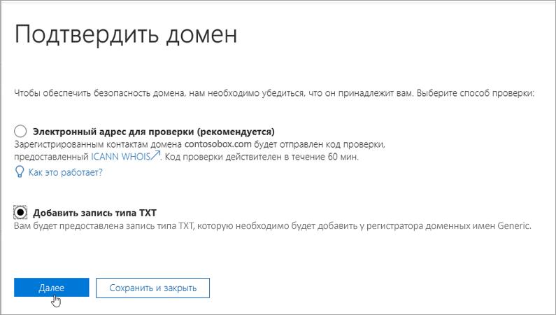 """Выбор параметра """"Добавить запись типа TXT"""" в Office 365_C3_2017530143712"""