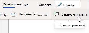 На вкладке Рецензировка нажмите кнопку Новое приметие.
