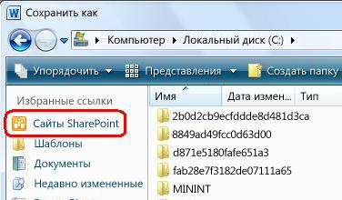 Ссылка на сайты SharePoint в диалоговом окне «Сохранить как»