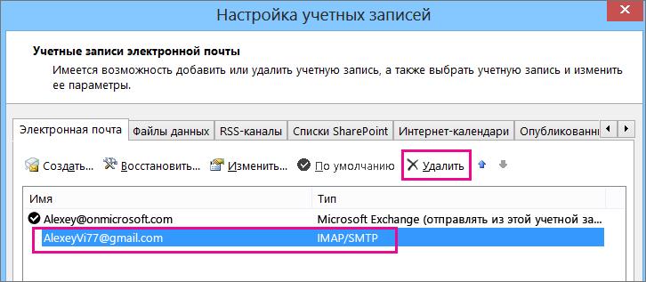Выберите учетную запись Gmail, которую хотите удалить, и нажмите кнопку