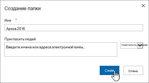 Окно предоставления доступа к новой папке в SharePoint2016