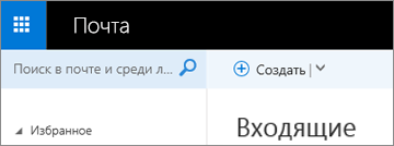 Лента Outlook Web App