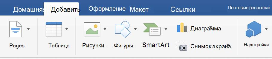 """Откройте вкладку """"Вставка"""" и нажмите кнопку """"Диаграмма"""""""