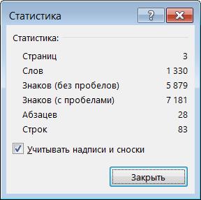 Диалоговое окно ''Статистика''