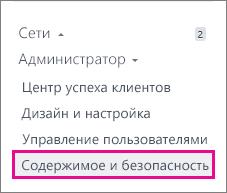 """Снимок экрана: меню администратора Yammer— миграция сети, раздел """"Содержимое и безопасность"""""""