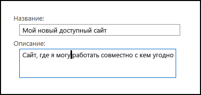 Диалоговое окно заголовка нового сайта в SharePoint Online