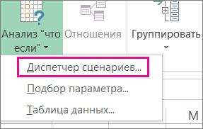 """""""Данные"""" > """"Анализ """"что если"""""""" > """"Диспетчер сценариев"""""""