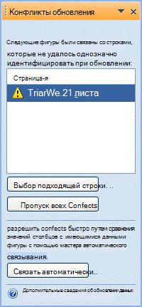 Обновите окна конфликтов со списком фигур, которые не удалось связать из-за проблем с уникальным идентификатором.