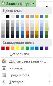 Меню параметров цвета заливки фигуры