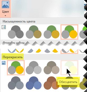 """На ленте в разделе """"Работа с рисунками"""" выберите вкладку """"Формат"""" и нажмите кнопку """"Цвет"""". В разделе """"Перекрасить"""" выберите вариант """"Обесцветить""""."""