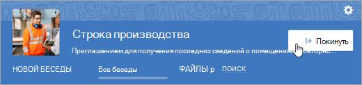 """Заголовок группы, отображающий параметр """"покинуть"""""""