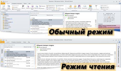 Примеры режимов ''Обычный'' и ''Чтение'' в Outlook