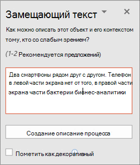 "Область ""замещающий текст"" в PowerPoint для Windows"