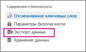 """Команда """"Экспорт данных"""""""