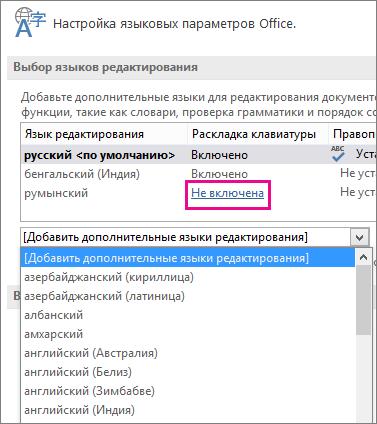 Не включен язык редактирования
