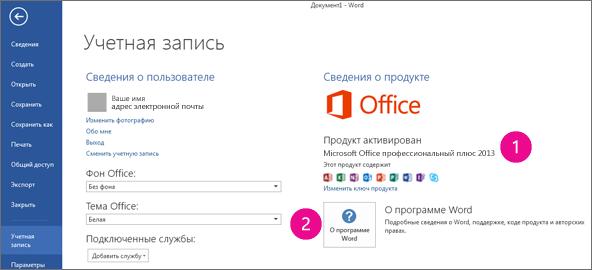 """""""Файл"""" > """"Учетная запись"""" в Word 2013"""
