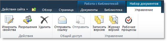 Лента для управления набором документов