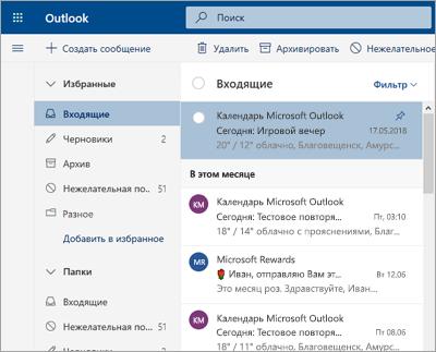 Снимок экрана: почтовый ящик с выключенной сортировкой почты