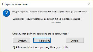 """Диалоговое окно """"Открытие вложения"""""""