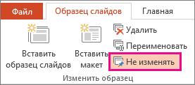 """Команда """"Не изменять"""" на вкладке """"Образец слайдов"""""""