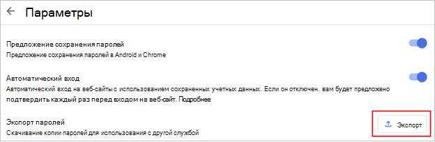 Расположение команды экспорта паролей в браузере Chrome для настольных компьютеров