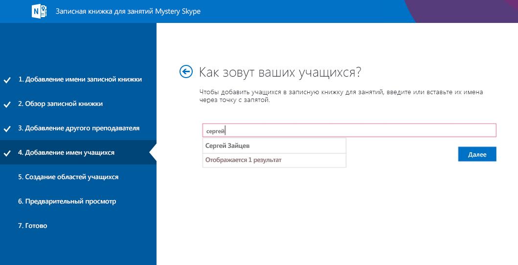 Добавление учащихся в Mystery Skype