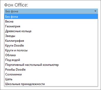 Список фонов Office в приложениях Office 2013