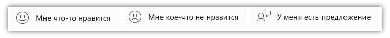 """Снимок экрана: кнопки обратной связи """"Мне что-то нравится"""", """"Мне кое-что не нравится"""" и """"У меня есть предложение""""."""