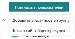Приглашение пользователей на сайт SharePoint